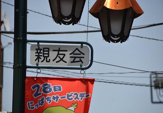 160507-125314-武蔵小山 戸越銀座 (22)_R