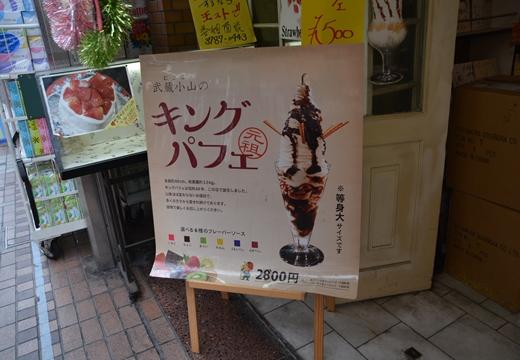 160507-152338-武蔵小山 戸越銀座 (201)_R