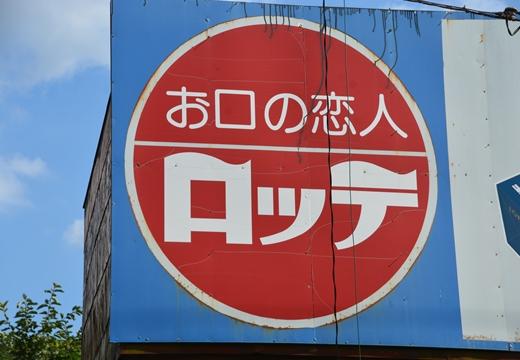 160724-152019-中山道慕情 浦和 蕨 (476)_R