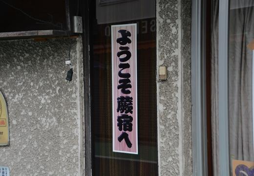 160724-152525-中山道慕情 浦和 蕨 (496)_R