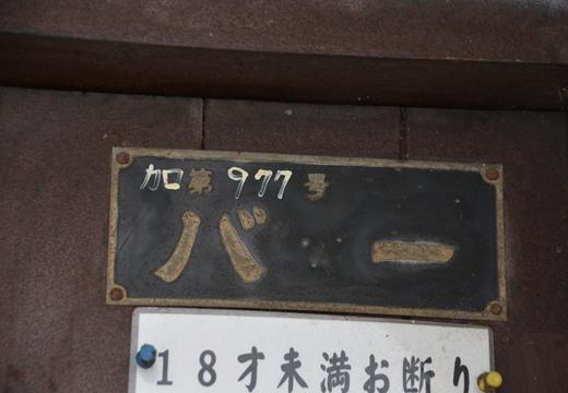 160814-134236-横浜関内20160814 (146)_R