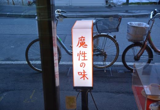 160829-172918-浅草・かっぱ橋20160829 (75)_R