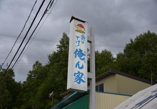 160902-155331-ただただ北海道2016-1 (91)_R