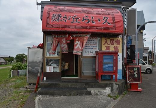 160904-134019-ただただ北海道2016-1 (668)_R