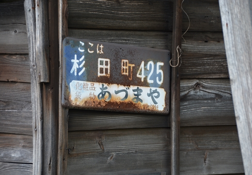 161008-154844-杉田・弘明寺 (59)_R