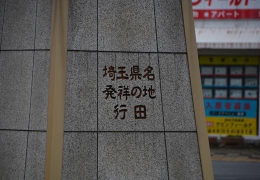 161102-120445-行田 埼玉(さきたま)と足袋蔵三昧 (18)_R