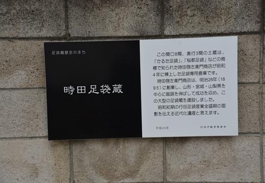 161102-132817-行田 埼玉(さきたま)と足袋蔵三昧 (76)_R