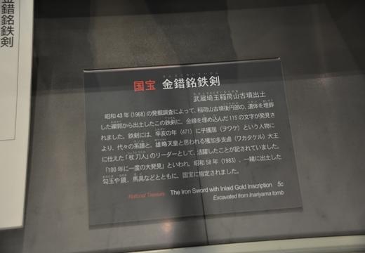 161102-155438-行田 埼玉(さきたま)と足袋蔵三昧 (335)_R