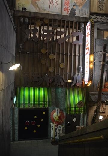 161108-122221-横浜ラーメン博物館20161110 (62)_R