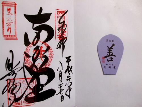 A南円堂 集印