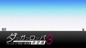 DanZetsubou01-7 (22)222222222222