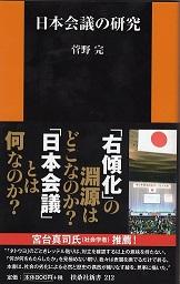 日本会議の研究2
