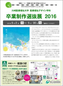 20160509_2.jpg