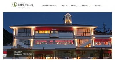 兵庫県建築士会HPトップ