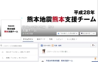熊本地震支援チームFB