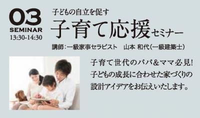 160612子育て応援セミナー