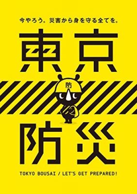 20160901東京防災