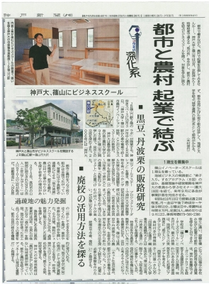 20160902神戸新聞篠山