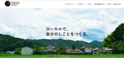 160915篠山イノベーションラボHP