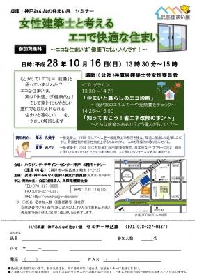161016神戸みんなの住まい展チラシ