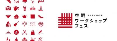 2016空堀ワークショップフェス