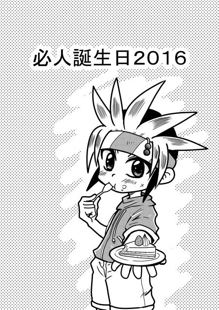 必人誕生日2016ブログ1
