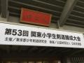 2016年武道館