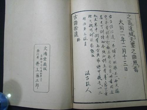 s■古語拾遺 全■ (2)