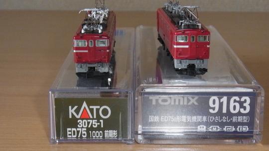 ed75kato3 (2)