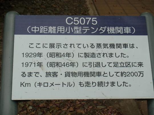 c5075b (8)