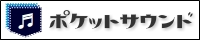 bnr_pocket-se.jpg