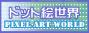 pixelartworldbn1.png