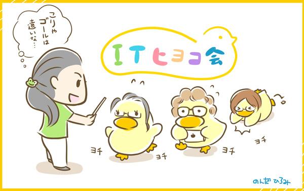 0810hiyoko_20160810005427430.jpg