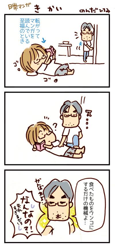 日常マンガ①きかい