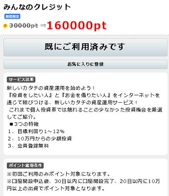 SnapCrab_NoName_2016-10-15_22-26-46_No-00.png