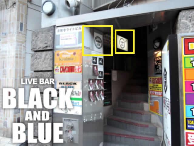 黒と青入口