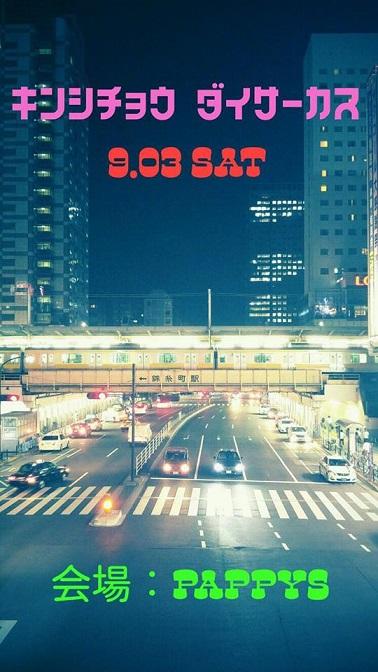 錦糸町大サーカス