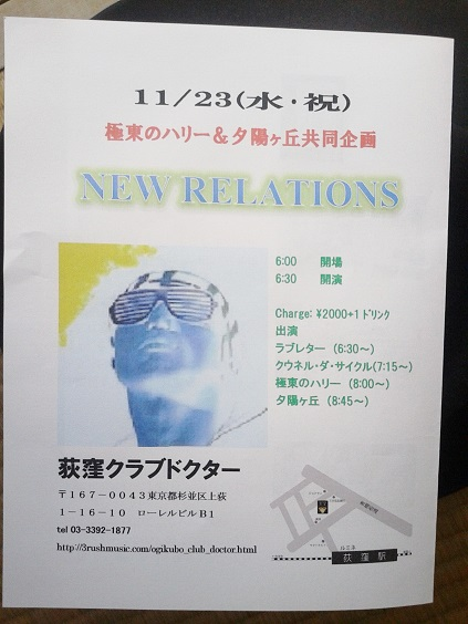 New Relationsフライヤー