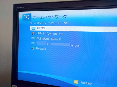メディアサーバー選択画面