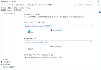 BitLocker設定