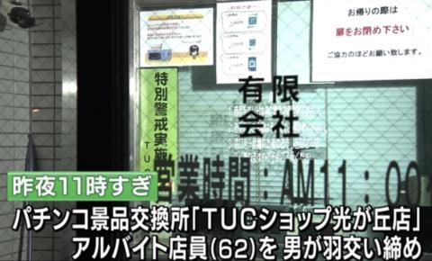 パチンコ景品交換所で強盗_約450万円奪われる___NHKニュース