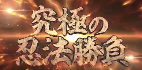 SLOTバジリスク〜甲賀忍法帖〜Ⅲ_ティザーPV_-_YouTube 7