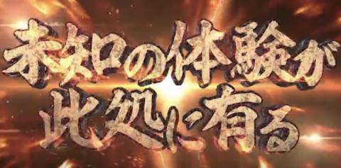 SLOTバジリスク〜甲賀忍法帖〜Ⅲ_ティザーPV_-_YouTube 9