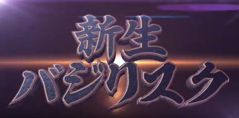 SLOTバジリスク〜甲賀忍法帖〜Ⅲ_PV_-_YouTube 4