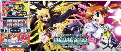 nanoha-m.jpg