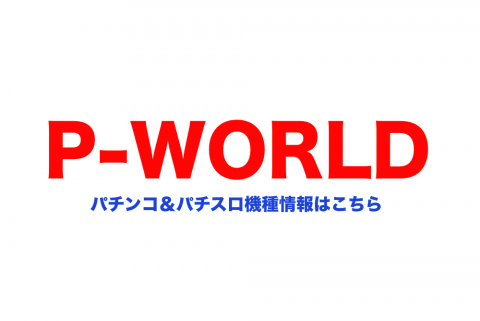 p-world.png