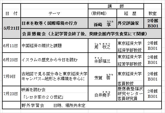 5月会報2016年スケデュール
