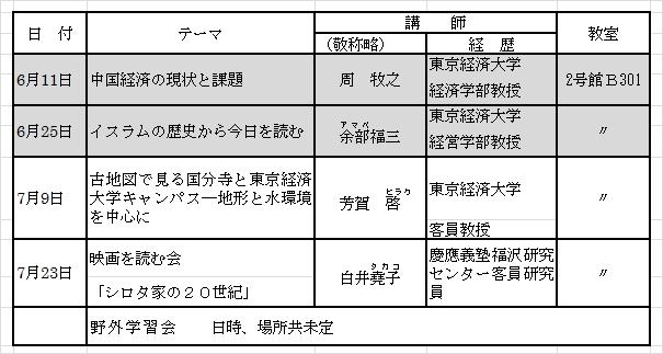 6月会報シュケデュール表