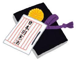 8月会報日本国憲法1