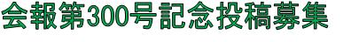 10月会報300号記念募集投稿